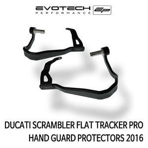 두카티 스크램블러 FLAT TRACKER PRO HAND GUARD PROTECTORS 2016 에보텍