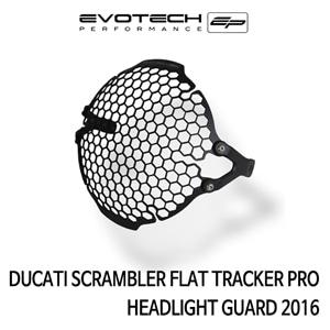 두카티 스크램블러 FLAT TRACKER PRO HEADLIGHT GUARD 2016 에보텍
