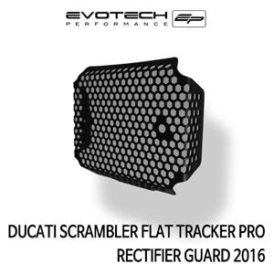 두카티 스크램블러 FLAT TRACKER PRO RECTIFIER GUARD 2016 에보텍