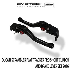 두카티 스크램블러 FLAT TRACKER PRO 숏클러치브레이크레버세트 2016 에보텍