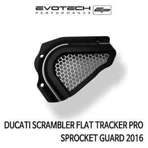 두카티 스크램블러 FLAT TRACKER PRO SPROCKET GUARD 2016 에보텍