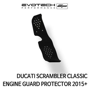 두카티 스크램블러 CLASSIC 엔진가드프로텍터 2015+ (Color Black) 에보텍