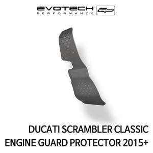 두카티 스크램블러 CLASSIC 엔진가드프로텍터 2015+ 에보텍