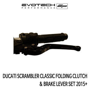 두카티 스크램블러 CLASSIC FOLDING CLUTCH & BRAKE LEVER SET 2015+ 에보텍