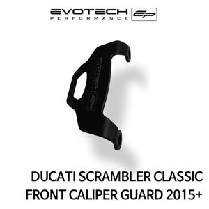 두카티 스크램블러 CLASSIC FRONT CALIPER GUARD 2015+ 에보텍