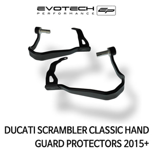 두카티 스크램블러 CLASSIC HAND GUARD PROTECTORS 2015+ 에보텍