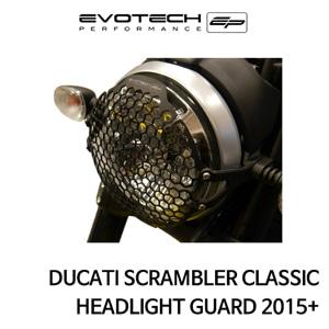 두카티 스크램블러 CLASSIC HEADLIGHT GUARD 2015+ 에보텍