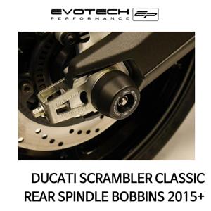 두카티 스크램블러 CLASSIC 리어휠스윙암슬라이더 2015+ 에보텍