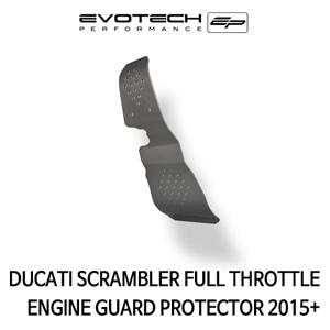 두카티 스크램블러 FULL THROTTLE 엔진가드프로텍터 2015+ 에보텍