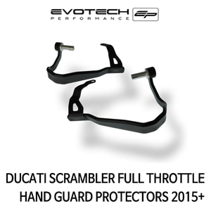 두카티 스크램블러 FULL THROTTLE HAND GUARD PROTECTORS 2015+ 에보텍