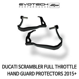 두카티 스크램블러 FULL THROTTLE HAND GUARD PROTECTORS 2015+ 에보텍