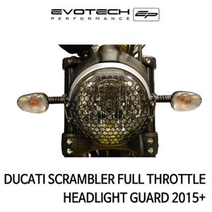두카티 스크램블러 FULL THROTTLE HEADLIGHT GUARD 2015+ 에보텍