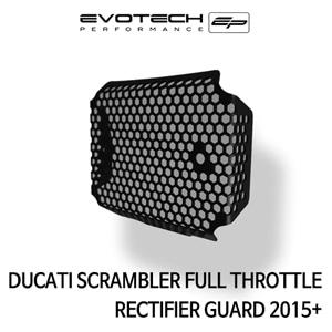 두카티 스크램블러 FULL THROTTLE RECTIFIER GUARD 2015+ 에보텍