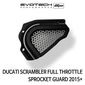 두카티 스크램블러 FULL THROTTLE SPROCKET GUARD 2015+ 에보텍