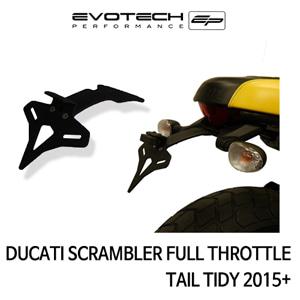 두카티 스크램블러 FULL THROTTLE 번호판휀다리스키트 2015+ 에보텍
