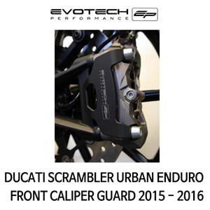 두카티 스크램블러 URBAN ENDURO FRONT CALIPER GUARD 2015-2016 에보텍