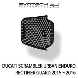 두카티 스크램블러 URBAN ENDURO RECTIFIER GUARD 2015-2016 에보텍