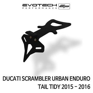 두카티 스크램블러 URBAN ENDURO 번호판휀다리스키트 2015-2016 에보텍