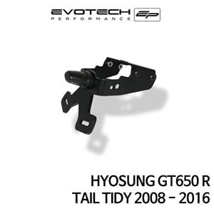 S&T GT650R 번호판휀다리스키트 2008-2016 에보텍