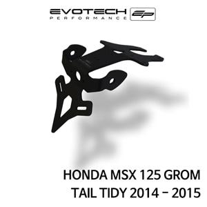 혼다 MSX125 GROM 번호판휀다리스키트 2014-2015 에보텍