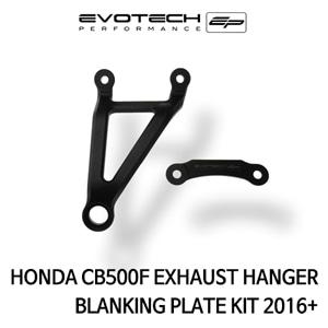 혼다 CB500F EXHAUST HANGER BLANKING PLATE KIT 2016+