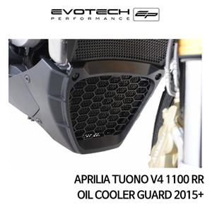 아프릴리아 투오노 V4 1100RR 오일쿨러가드 2015+ 에보텍