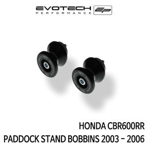 혼다 CBR600RR 스윙암후크볼트슬라이더 2003-2006 에보텍