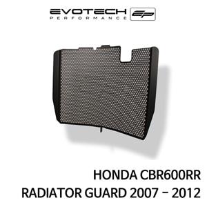 혼다 CBR600RR 라지에다가드 2007-2012 에보텍