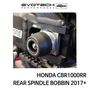 혼다 CBR1000RR REAR SPINDLE BOBBIN 2017+ 에보텍