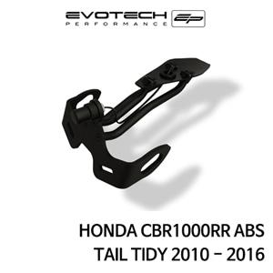 혼다 CBR1000RR ABS 번호판휀다리스키트 2010-2016 에보텍