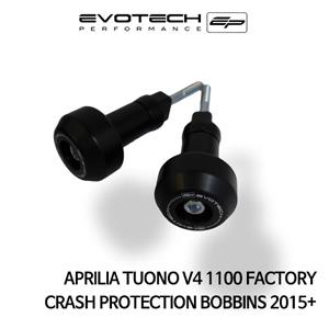 아프릴리아 투오노 V4 1100 FACTORY 프레임슬라이더 BOBBINS 2015+ 에보텍
