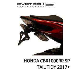 혼다 CBR1000RR SP 번호판휀다리스키트 2017+ 에보텍