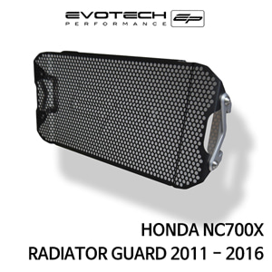 혼다 NC700X 라지에다가드 2011-2016 에보텍