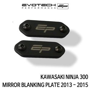 가와사키 닌자300 MIRROR BLANKING PLATE 2013-2015 에보텍