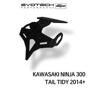 가와사키 닌자300 번호판휀다리스키트 2014+ 에보텍
