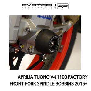 아프릴리아 투오노 V4 1100 FACTORY 프론트휠포크슬라이더  2015+ 에보텍