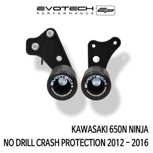 가와사키 650N 닌자 NO DRILL 프레임슬라이더 2012-2016 에보텍