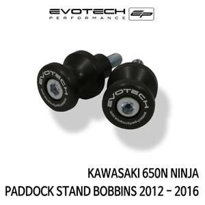가와사키 650N 닌자 스윙암후크볼트슬라이더 2012-2016 에보텍