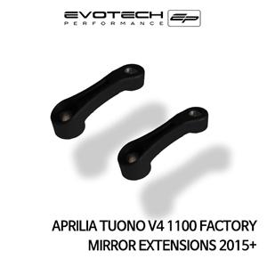 아프릴리아 투오노 V4 1100 FACTORY MIRROR EXTENSIONS 2015+ 에보텍