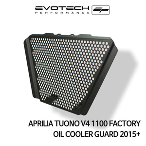 아프릴리아 투오노 V4 1100 FACTORY 오일쿨러가드 2015+ 에보텍