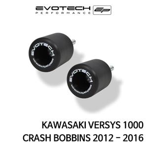 가와사키 VERSYS1000 CRASH BOBBINS 2012-2016 에보텍