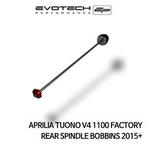 아프릴리아 투오노 V4 1100 FACTORY 리어휠스윙암슬라이더 2015+ 에보텍