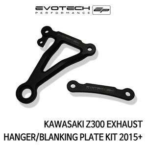 가와사키 Z300 EXHAUST HANGER/BLANKING PLATE KIT 2015+ 에보텍