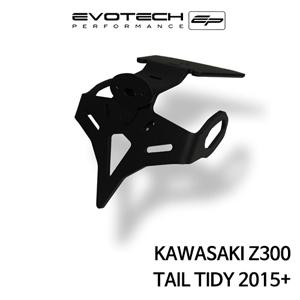 가와사키 Z300 번호판휀다리스키트 2015+ 에보텍