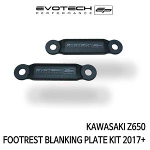 가와사키 Z650 FOOTREST BLANKING PLATE KIT 2017+ 에보텍