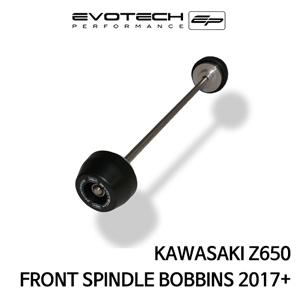 가와사키 Z650 프론트휠포크슬라이더 2017+ 에보텍
