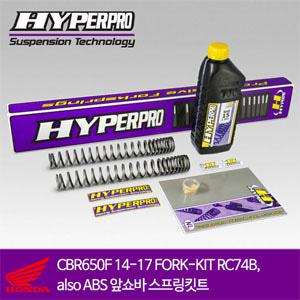 HONDA CBR650F 14-17 FORK-KIT RC74B, also ABS 앞쇼바 스프링킷트 올린즈 하이퍼프로