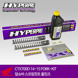 HONDA CTX700D 14-15 FORK-KIT 앞쇼바 스프링킷트 올린즈 하이퍼프로