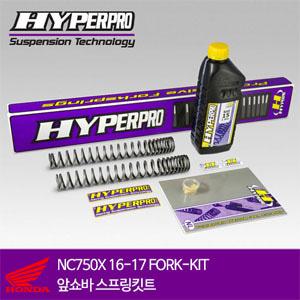 HONDA NC750X 16-17 FORK-KIT 앞쇼바 스프링킷트 올린즈 하이퍼프로