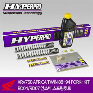 HONDA XRV750 AFRICA TWIN 88-94 FORK-KIT RD04/RD07 앞쇼바 스프링킷트 올린즈 하이퍼프로